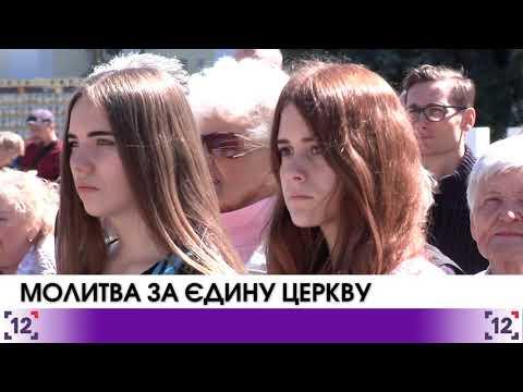 У Луцьку відбувся флешмоб за єдину церкву