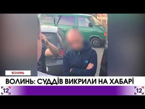 Волинь: суддів викрили на хабарі