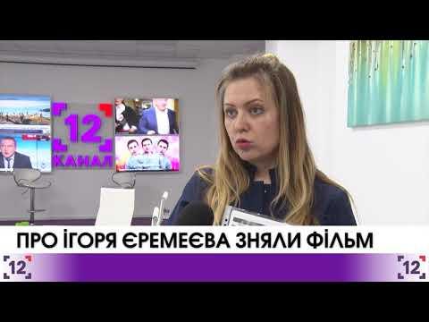 Про Ігоря Єремеєва зняли фільм