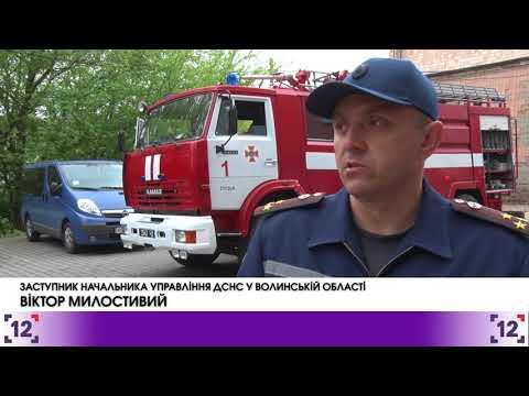 У Луцькому ТРЦ – пожежні навчання