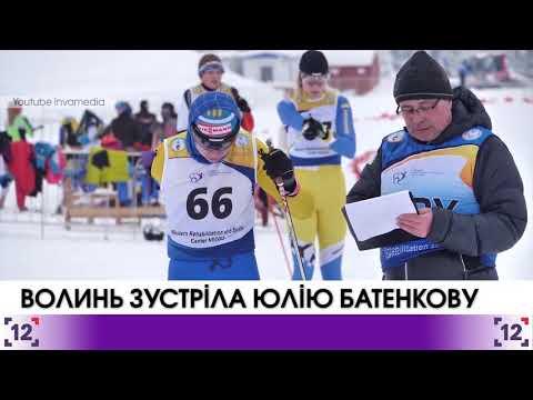 Юлія Батенкова пообіцяла Волині нові медалі