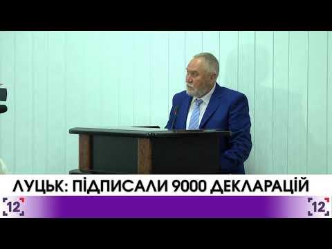 Луцьк: підписали 9000 декларацій