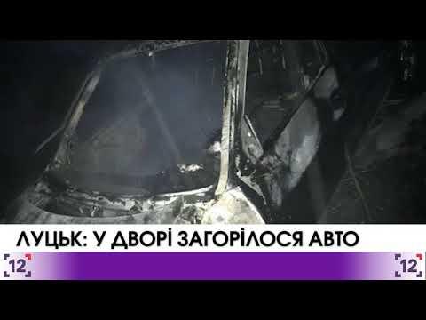 Car on fire in Lutsk