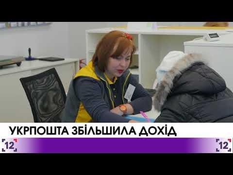 Ukrposhta's income significantly increased