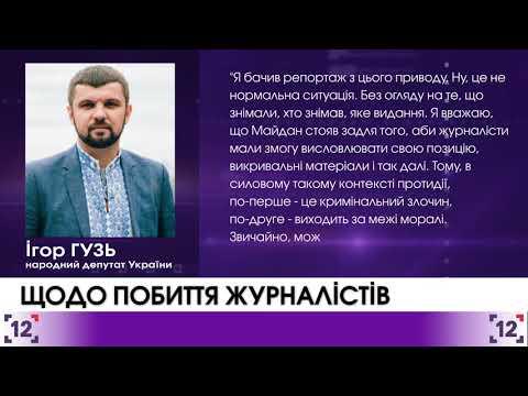 Коментар з приводу побиття журналістів від Ігоря Гузя