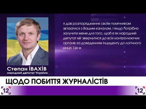 Коментар Степана Івахіва про побиття журналістів