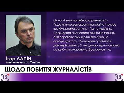 Коментар з приводу побиття журналістів від Ігоря Лапіна
