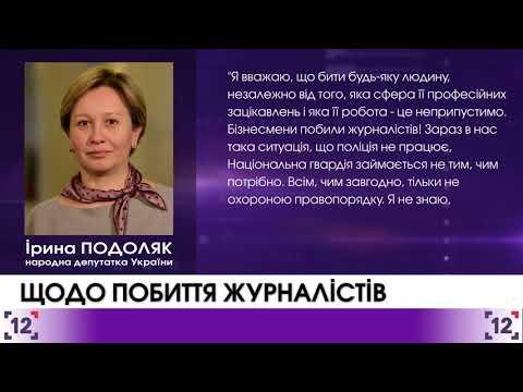 Коментар Ірини Подоляк з приводу побиття журналістів