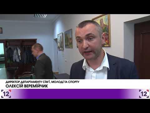 Луцька міська рада купить спортивний комплекс «Спартак»