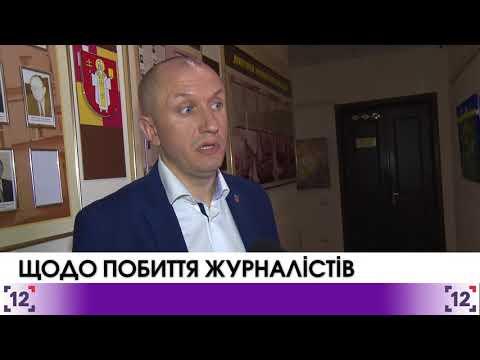 Коментар з приводу побиття журналістів від Миколи Яручика