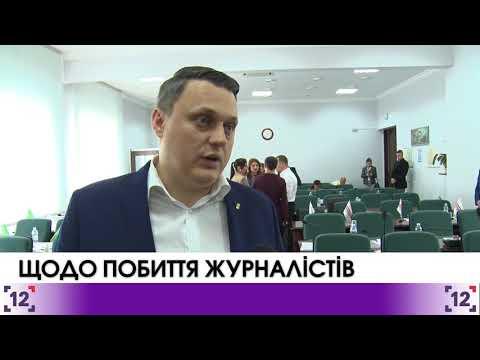 Коментар від Миколи Федіка про побиття журналістів