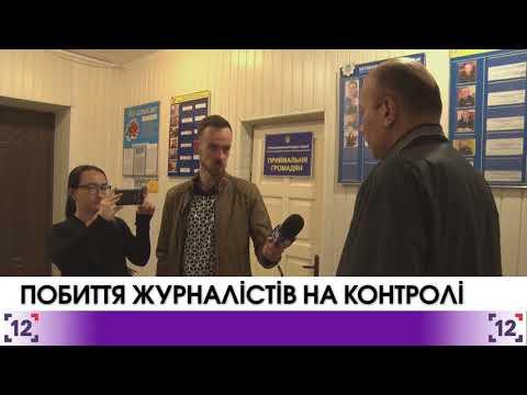 Ukrainian ombudswoman controls case of attach on Lutsk journalists