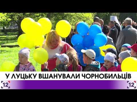 У Луцьку вшанували чорнобильців