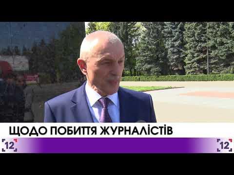 Коментар Олександра Савченка про побиття журналістів