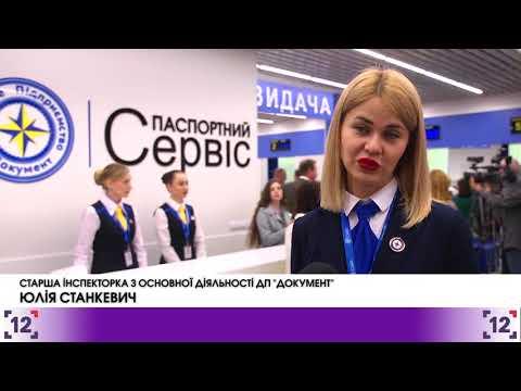 У Луцьку відкрили новий паспортний сервіс