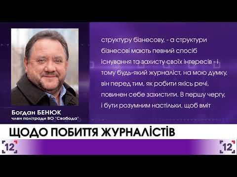 Коментар щодо побиття журналістів від Богдана Бенюка