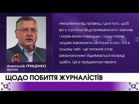 Коментар Анатолія Гриценка з приводу побиття журналістів