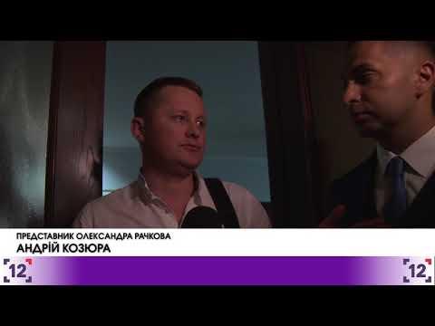 Рачков подав у відставку