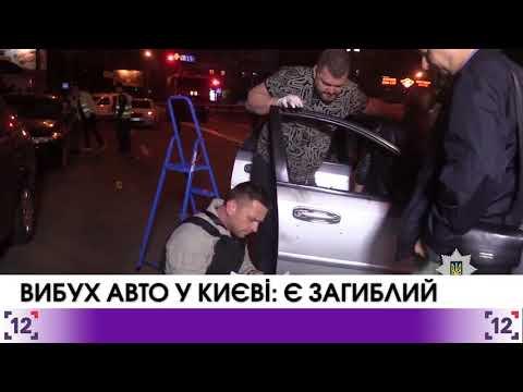 Вибух авто у Києві: є загиблий