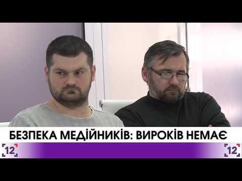 У Луцьку говорили про безпеку журналістів