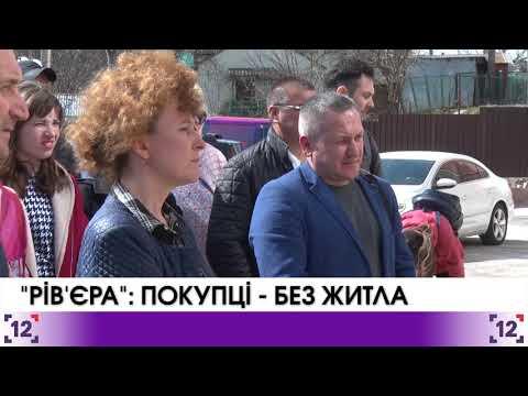 """Покупці квартир у ЖК """"Луцька Рів'єра"""" – без житла"""