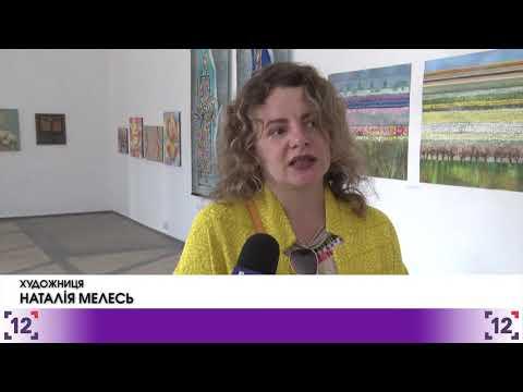 Сімдесят картин про весну у Луцькій галереї мистецтв