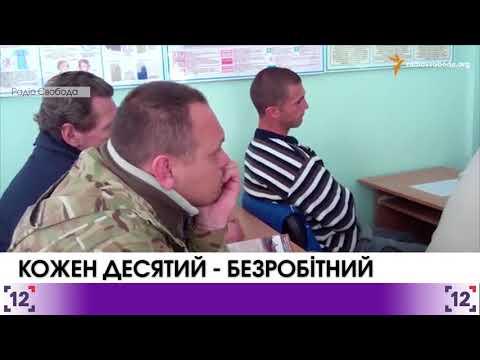 В Україні кожен десятий – безробітний