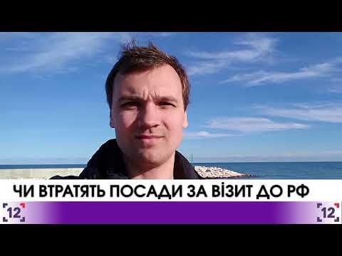Луцьк: голову ОСББ можуть звільнити через візит до РФ