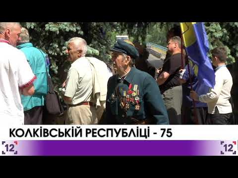 Колківській республіці – 75 років