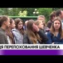 Лучани вшанували Тараса Шевченка