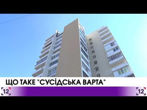 """""""Сусідська варта"""" вже діє у Луцьку"""