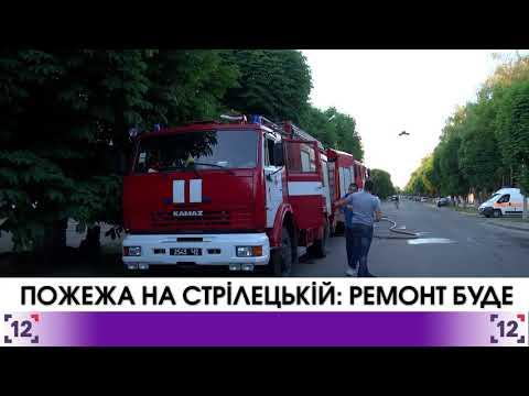 Пожежа в центрі Луцька: ремонт буде