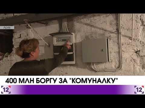 """У волинян – борги за """"комуналку"""""""