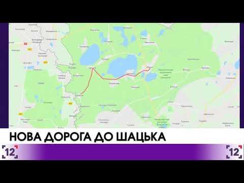 Нова дорога до Шацька через тендер