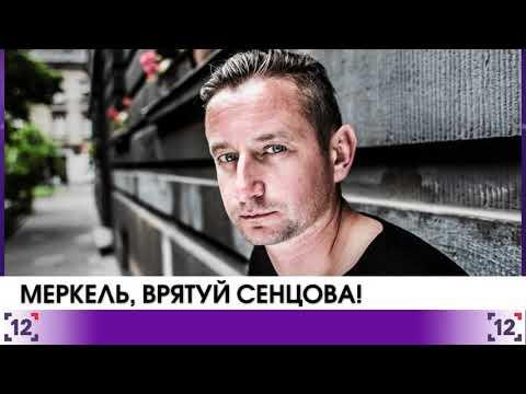 Українці просять Меркель допомогти Сенцову