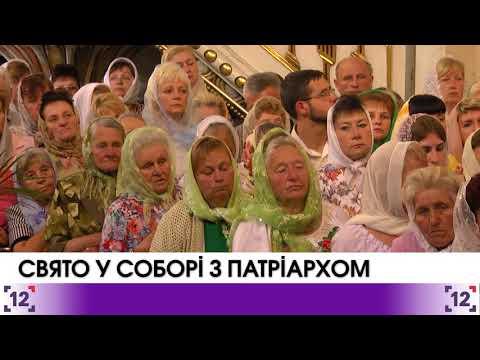 Свято у луцькому Соборі з Патріархом