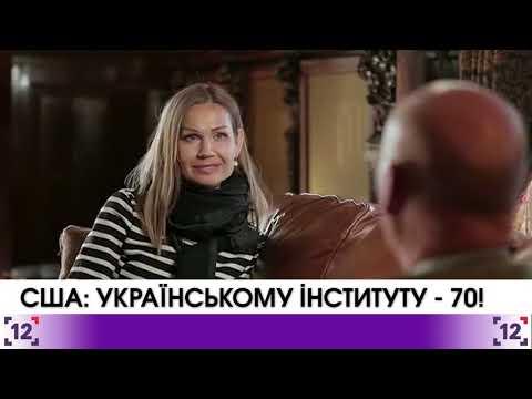 USA – Ukrainian institute 70th BDay