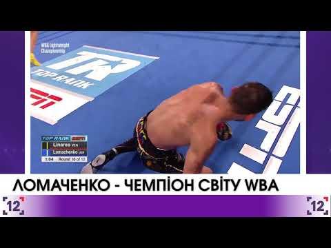 Ломаченко – чемпіон світу WBA