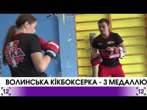 Волинська кікбоксерка – з медаллю