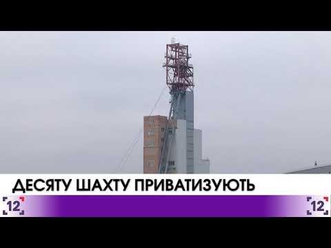 Шахту № 10 «Нововолинська» приватизують
