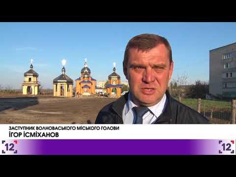 Храм у Волновасі скоро освятять