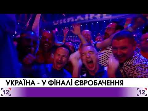 Головні новини України за 11 травня 2018 року
