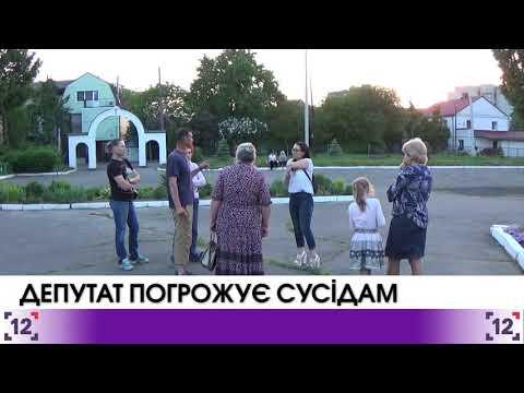 Депутат Луцької міськради погрожує сусідам