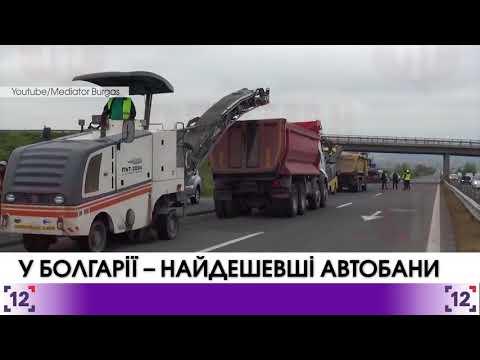 Cheapest highways in Bulgaria