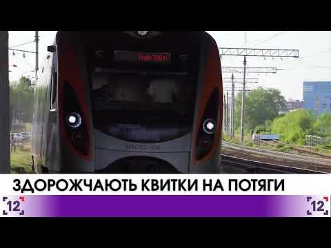 На Волині  здорожчають квитки на потяги