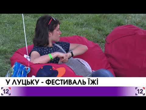 У Луцьку – фестиваль їжі