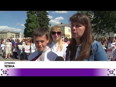 """У Луцьку відбулась акція """"Вишиті обереги єднання"""""""