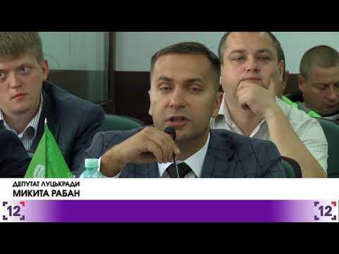 Луцькрада змінила регламент