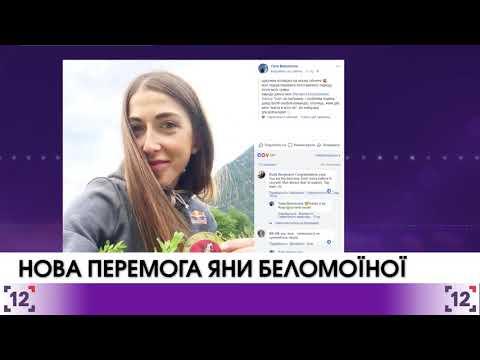 Нова перемога луцької велогонщиці Яни Беломоїної