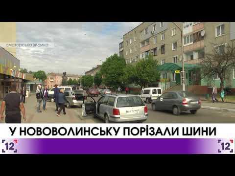 У Нововолинську порізали шини автівки